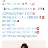 『【AKB48】速報!!柏木由紀結婚キタ━━━━(゚∀゚)━━━━!?!?』の画像