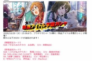 【ミリシタ】本日15時から『大暴れ!熱血アイドル学園ガシャ』!昴、このみ、響、美也、翼のカードが登場!