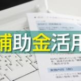『10社の採択サポート実績 〜平成28年度第2次補正予算小規模事業者持続化補助金〜』の画像