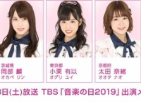 7/13放送「音楽の日2019」チーム8出演メンバー発表!