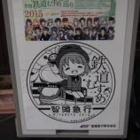 『鉄道むすめ巡り2015春旅(4)宮本えりお@智頭急行・後編』の画像