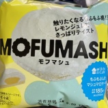 『【ローソン:スイーツ】MOFUMASH(モフマシュ)』の画像