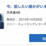 『【乃木坂46】13th『今、話したい誰かがいる』4日目も快進撃は続く!過去最高13,065枚!!オリコンデイリーチャート1位!!!』の画像