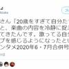 欅坂メンバー(21歳)「厨二病楽曲はちょっと・・・もうそういう年じゃないんで・・・」発言に界隈ざわつく