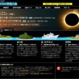 『7月22日(水曜日)は皆既日食 参照したいサイトはココ!』の画像