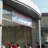 『川内車両基地フェスタ '09』の画像