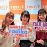 『[イコラブ] 3月2日 TBSラジオ『TALK ABOUT』ゲスト出演:高松瞳・佐々木舞香・佐竹のん乃!まとめ【=LOVE(イコールラブ)】』の画像