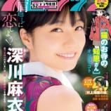 『【元乃木坂46】とうとうキタ!深川麻衣『ビッグコミックスピリッツ』表紙が公開!!!』の画像