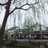『家族で旅行🚙岡山・倉敷①~倉敷・美観地区』の画像