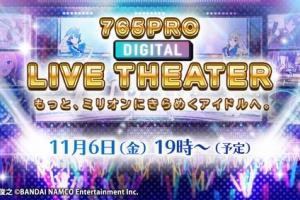 【ミリシタ】「765PRO DIGITAL LIVE THEATER」配信日時が2020年11月6日(金)に決定!&コメンタリー付き生配信も!