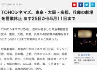 【ヒノマルソウル】TOHOシネマズ、東京・大阪・京都、兵庫の劇場を営業休止 あす25日から5月11日まで・・・・