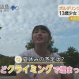 『ボルダリングの伊藤ふたばさん(13歳)中学生のクライミングが凄いwww【画像】』の画像