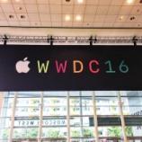 『WWDC16に行ってきました』の画像