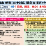 『【戸田市】「小規模事業者等に一律10万円の給付金」「ひとり親、生活困窮世帯に一律3万円の給付金」等、戸田市は、本日(4月22日)市独自の新型コロナ対応緊急支援を発表。』の画像