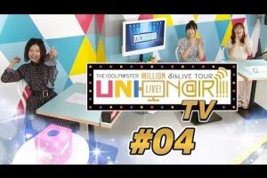 【ミリマス】「UNI-ON@IR!!!! TV」#04配信開始!