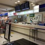 『意外と使い勝手が良いぞ!遠鉄バスのe-LineRでお馴染み横浜駅の高速バス乗り場(YCAT)の様子を見てきたよー』の画像