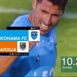 『横浜FC 勝ち点で並ぶ大宮との5、6位直接対決!! 互いに負けられない! イバ「リベンジのチャンス」』の画像