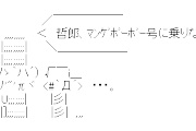 【twitter動画/#そこまで言って委員会 】福山哲郎、竹田恒泰の立憲民主の政策批判にタジタジ