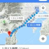 124km徒歩の旅!東京から静岡淡島(あわしまマリンパーク)まで歩いて行ってくる!