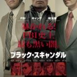 『ハゲたジョニデが怖すぎる! 映画『ブラック・スキャンダル』予告編!』の画像