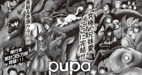 『pupa』原作漫画、来月号で完結!まだアニメ始まってないよ!!!