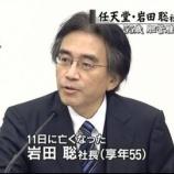 『【伝説】任天堂の株主「リストラを行うべき」→岩田元社長の切り返しが素晴らしすぎてTwitter民が感動!!』の画像