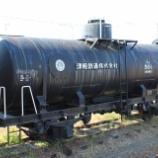 『津軽鉄道タム500形タム501』の画像
