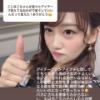 【悲報】AKB48小嶋真子「ヲタクは人の容姿を文句言う暇があるなら鏡を見て自分に時間使え」←批判殺到