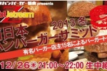 西日本ハンバーガーサミットにマリーゴールドが出演するみたい!