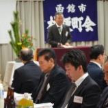 『桔梗町会新年交礼祝賀会』の画像