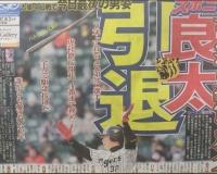 【速報】阪神・新井良太、引退へ