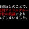 【NGT48】AKSに動画を削除された本人が削除された理由について語る・・・