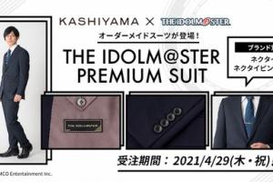 【アイマス】「KASHIYAMA」コラボのプレミアムオーダーメイドスーツが登場!