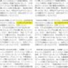 サイゾーが地下を見て捏造記事を書いてる衝撃の事実が判明wwww