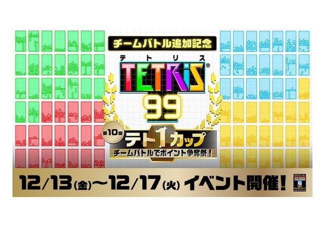 『テトリス99』無料アップデートでチームバトルなどを追加!