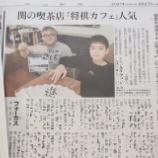 『\中日新聞に大きく掲載/ 県内唯一!『カフェシエスタ幸』の将棋カフェが好評』の画像