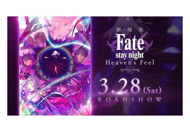 【悲報】劇場版「Fate/stay night[HF]」第三章』公開延期へ