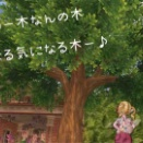 この〜木なんの木気になる気になる木〜♫