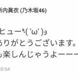 『【乃木坂46】新内眞衣さん、完全に昭和全開のコメントをしてしまうwwwwww』の画像
