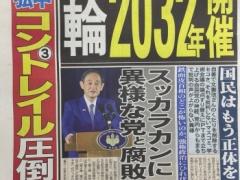 【緊急】東京オリンピック中止…