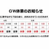 『G.W休業のお知らせ』の画像