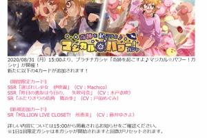 【ミリシタ】本日15時から『奇跡を起こすよ♪マジカル☆パワー!ガシャ』開催!翼、可奈、歩、恵美のカードが登場!