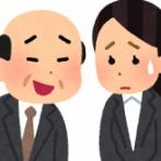 50代男性上司が彼氏持ち20代女性社員にとんでもないことをし身体接触ない「セクハラ」で労災認定!メールの内容キモすぎる!!
