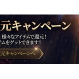 『【光を継ぐ者】スペシャル還元キャンペーンのご案内』の画像