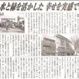 『(産経新聞)みんなでつくろう 水と緑を活かした 幸せを実感できるまち とだ』の画像