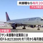 【米国】デルタ株より怖いデルタ航空?「ワクチン未接種従業員へ罰金2万円。しかも毎月。」