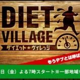『日テレのダイエット・ヴィレッジを見て』の画像
