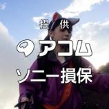 『【乃木坂46】筒井あやめ、なぜか富士山登山に猫耳つけて登ってて可愛すぎるwwwwww』の画像