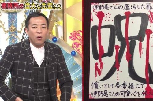 『Hey! Say! JUMP』ファンが出川哲朗に脅迫文!のサムネイル画像