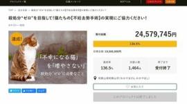 【炎上】和歌山市がクラファンで集めた動物愛護の資金2500万円、車や印刷費に使われて批判殺到wwwww